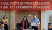 中環國投向西南交大捐贈學術提升基金