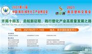 2021第八届中国(南京)绿色化工产业博览会将于6月17-19日在宁隆重举办
