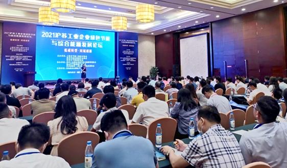 成功举办|2021沪苏工业企业绿色节能与综合能源发展论坛