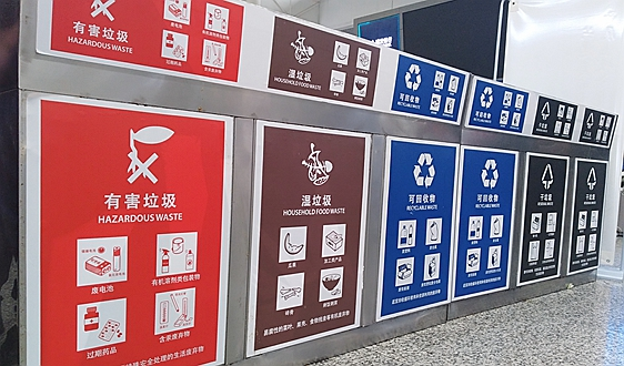 山东省住房城乡建设厅等4部门联合印发《关于进一步加强生活垃圾焚烧飞灰管理的通知》
