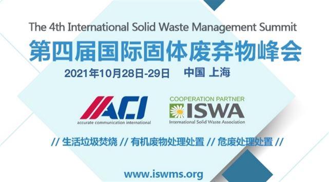 ACI第四届国际固体废弃物峰会