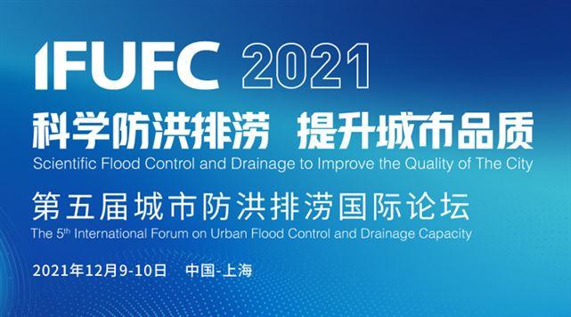 2021(第五届)城市防洪排涝国际论坛