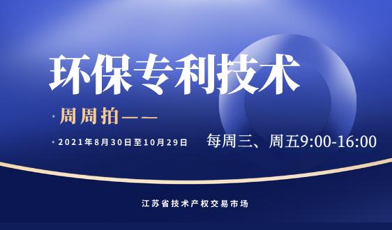 156项涉环保专利技术即将在线拍卖(上)