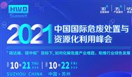 【全新议题出炉】您准时相约-中国国际危废处置与资源化利用峰会10月21-22日苏州开幕