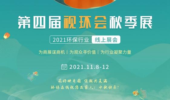 环保在线2021年中秋节放假通知