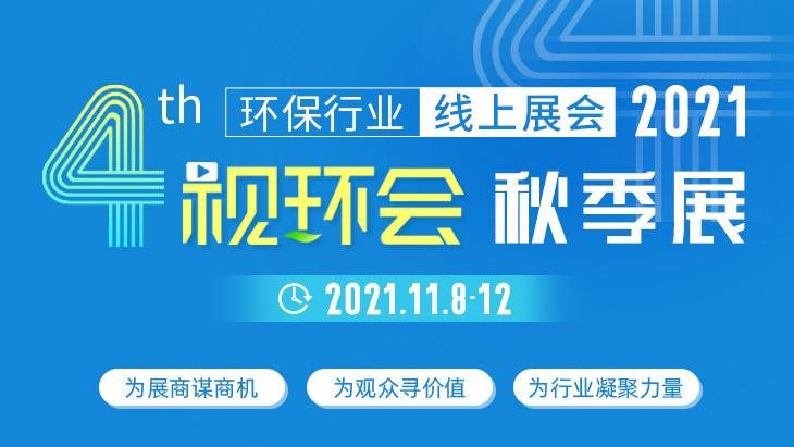 2021视环会-秋季展