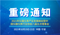 关于召开2021年仪器仪表产业发展峰会暨中国仪器仪表行业协会八届五次理事会议的通知