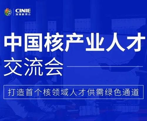【核动湾区・能动世界】2021深圳核博会10月28日即将隆重启幕