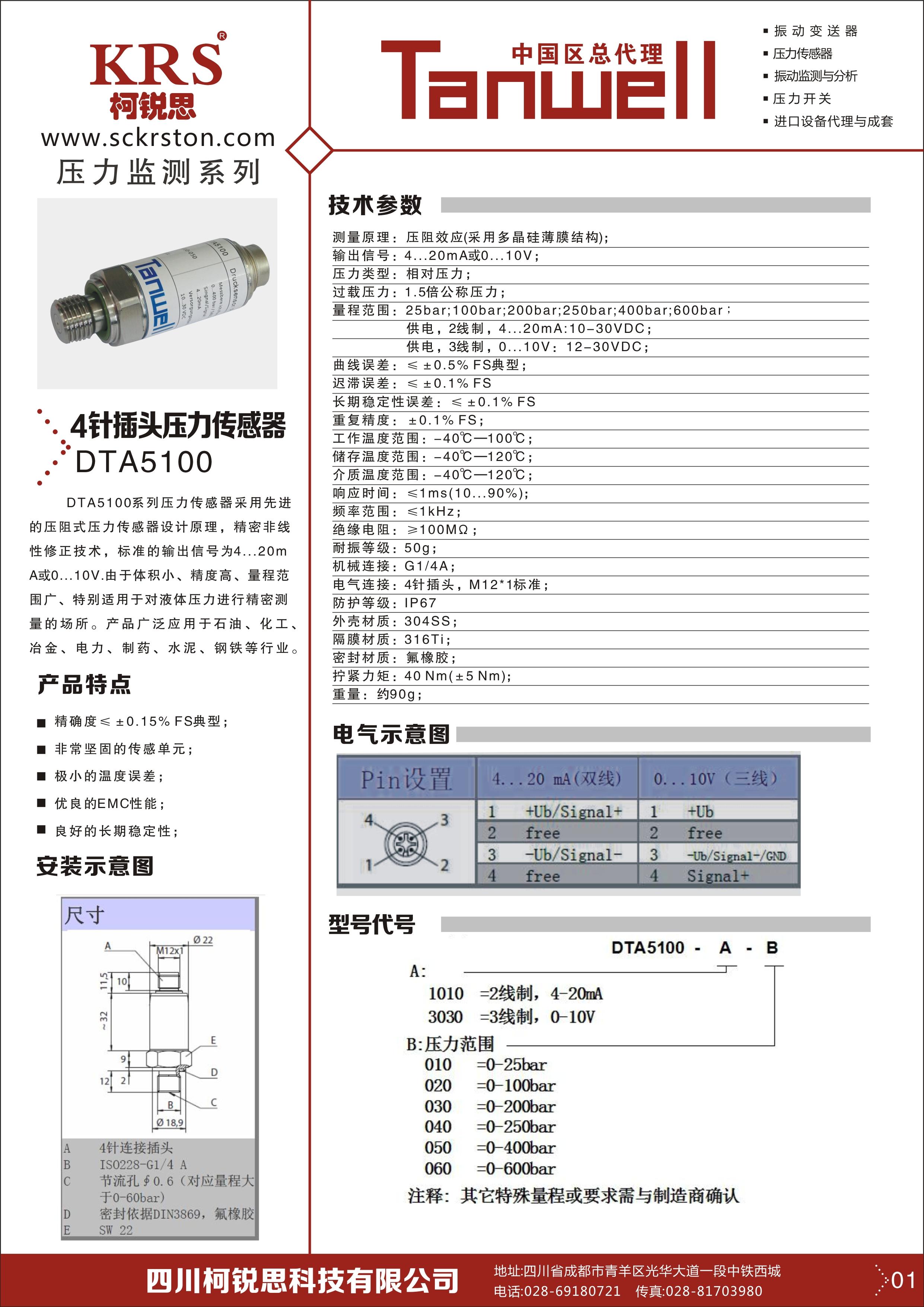 四川柯锐思压力传感器产品样本