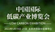 第23届中国国际低碳产业博览会于2022年5月19-21日在北京亦创国际会展中心召开