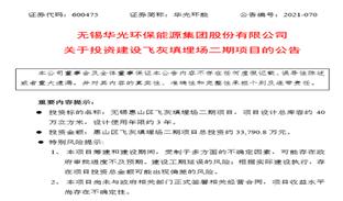 华光环能:拟超3亿投资建设无锡市惠山区飞灰填埋场二期项目