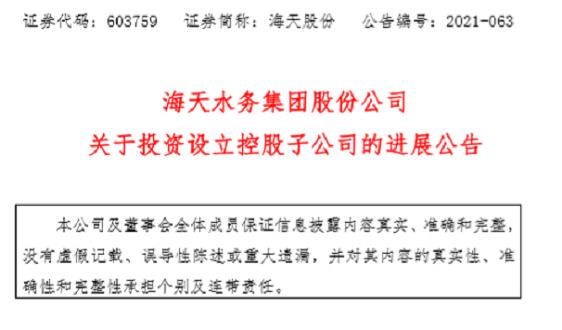注资2亿!海天股份与上海康恒环境合资公司中海康环保正式成立