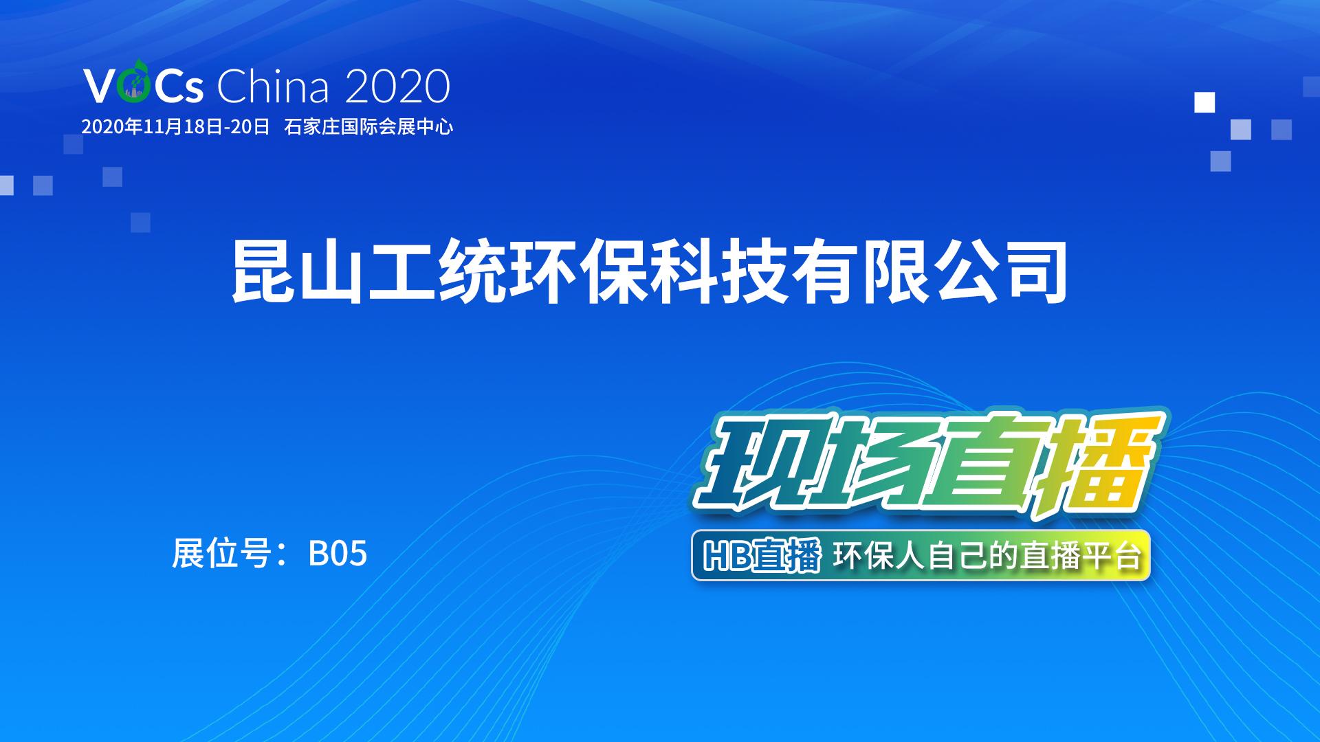 工统科技 VOCs China 2020 直播推荐