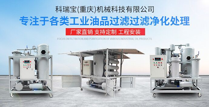 科瑞宝(重庆)机械科技有限公司
