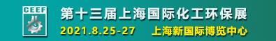 第十三屆上海國際化工環保展覽會