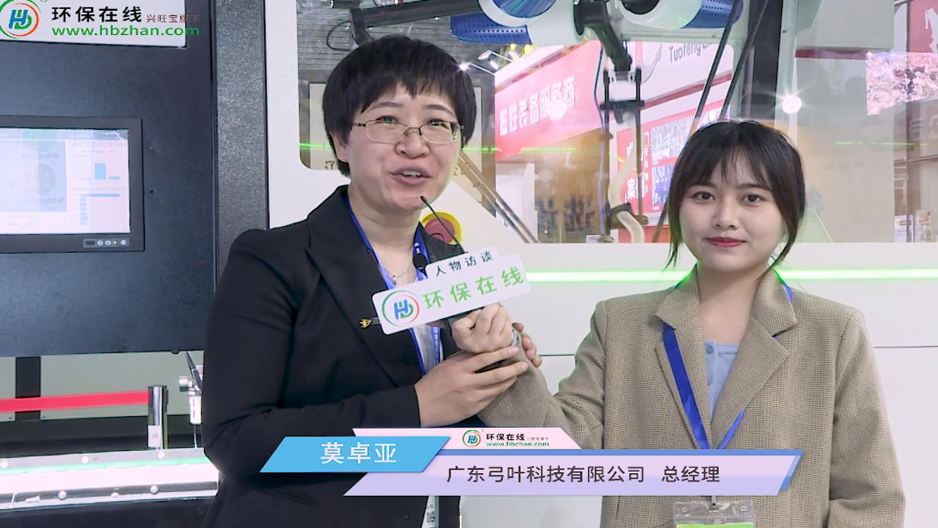 專訪:廣東弓葉科技有限公司總經理莫卓亞
