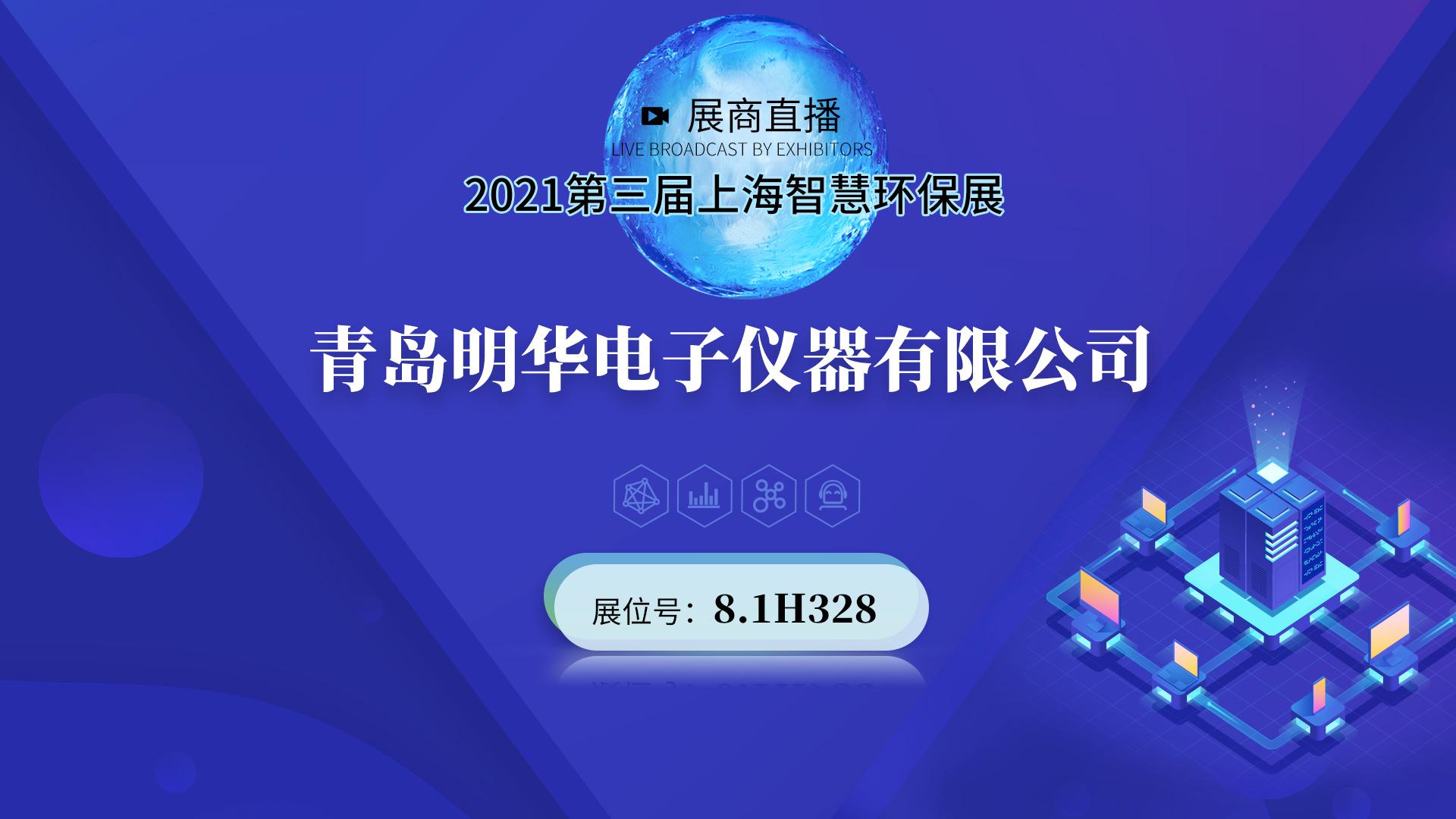 明華電子亮相2021世環會 展位號:8.1H328