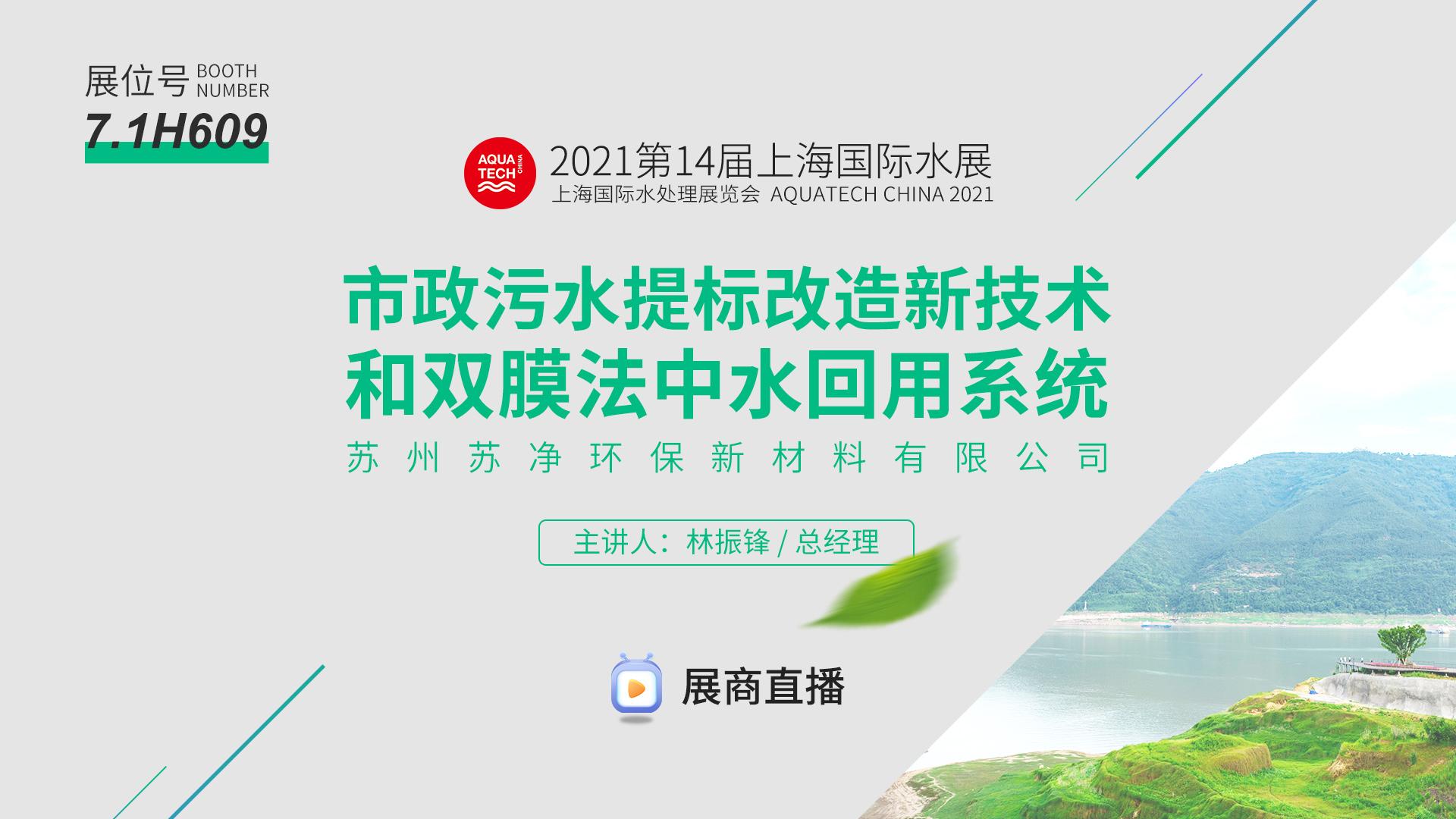 苏净环保与您相约2021世环会 展位:7.1H609