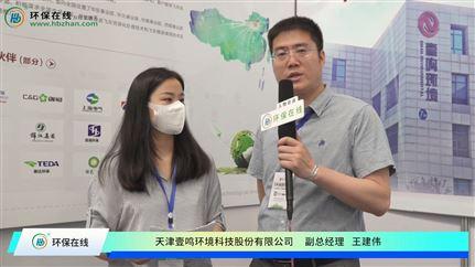 專訪:天津壹鳴環境科技股份有限公司副總經理王建偉