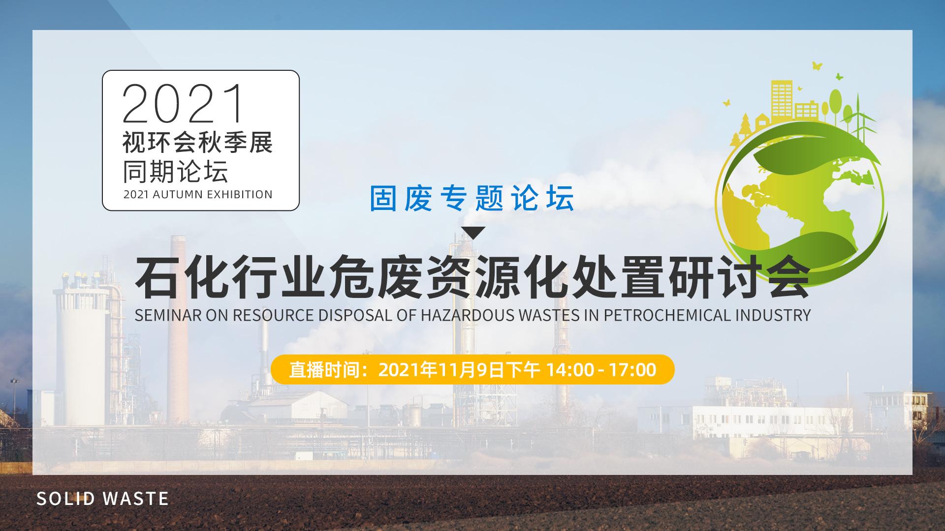 石化行业危废资源化处置线上研讨会