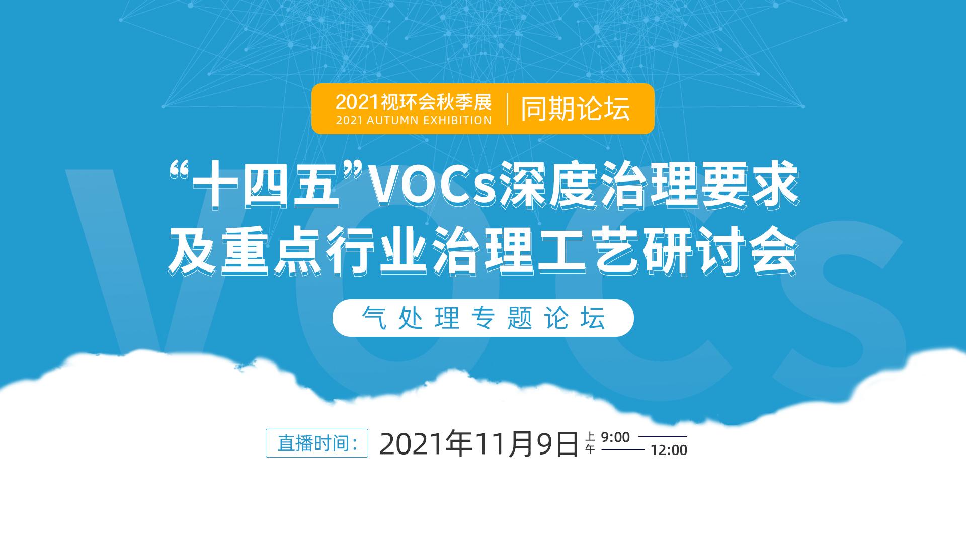 """""""十四五""""VOCs深度治理要求及重点行业治理工艺线上研讨会"""