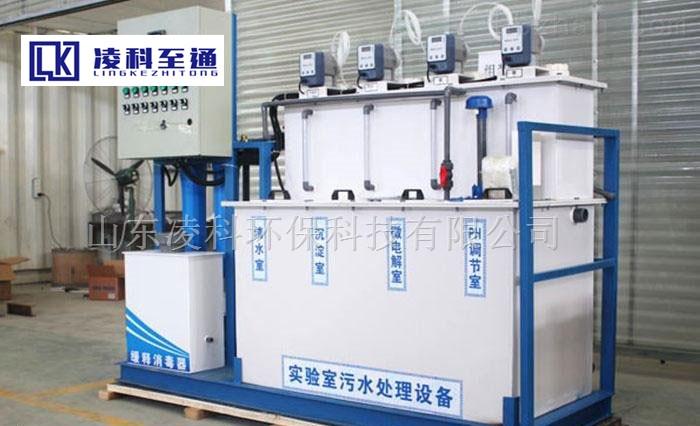 兴安盟实验室用污水处理设备以客为尊