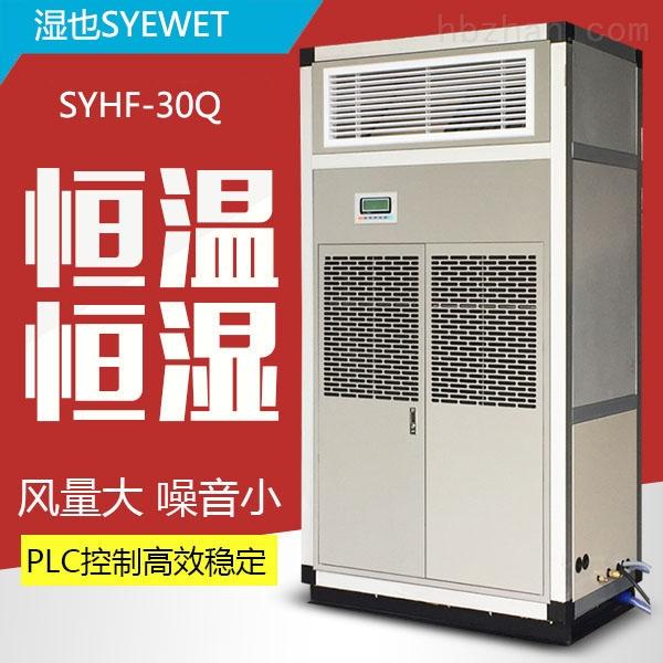 广州恒温恒湿机优质产品
