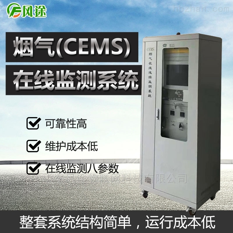 <strong>烟气排放连续监测系统价格</strong>