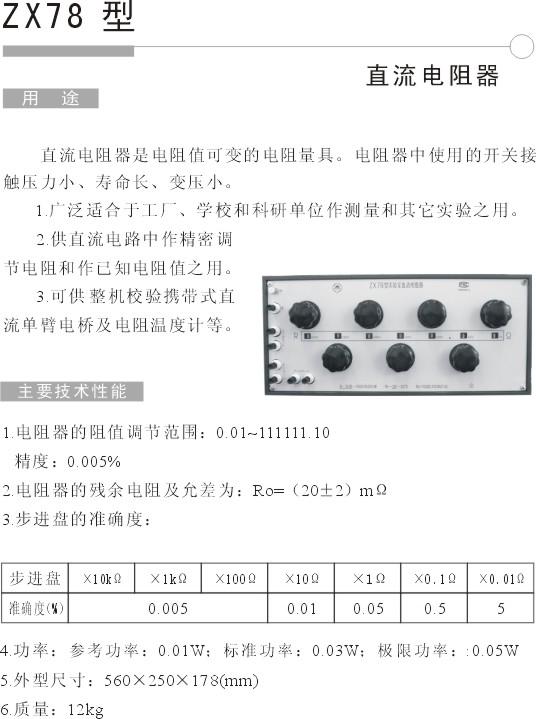 XJ78直流电阻箱