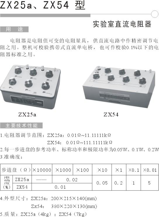 XJ54实验室直流电阻箱