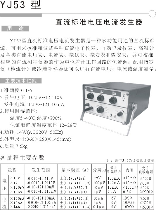 YJ53直流标准电压电流发生器