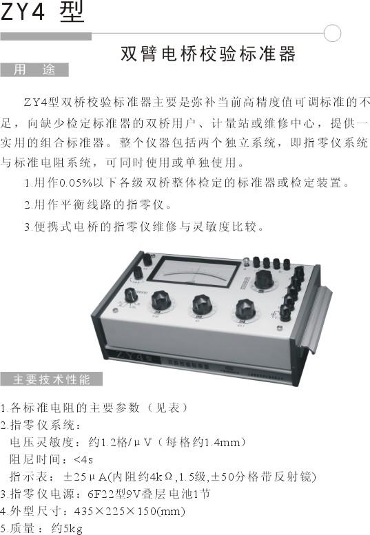 ZY4双臂电桥