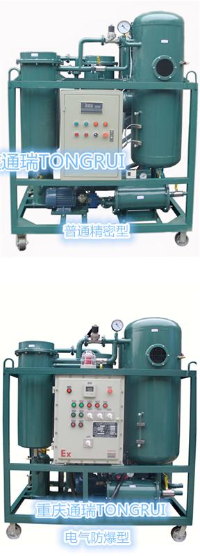 ZJC汽轮机透平油防爆滤油机
