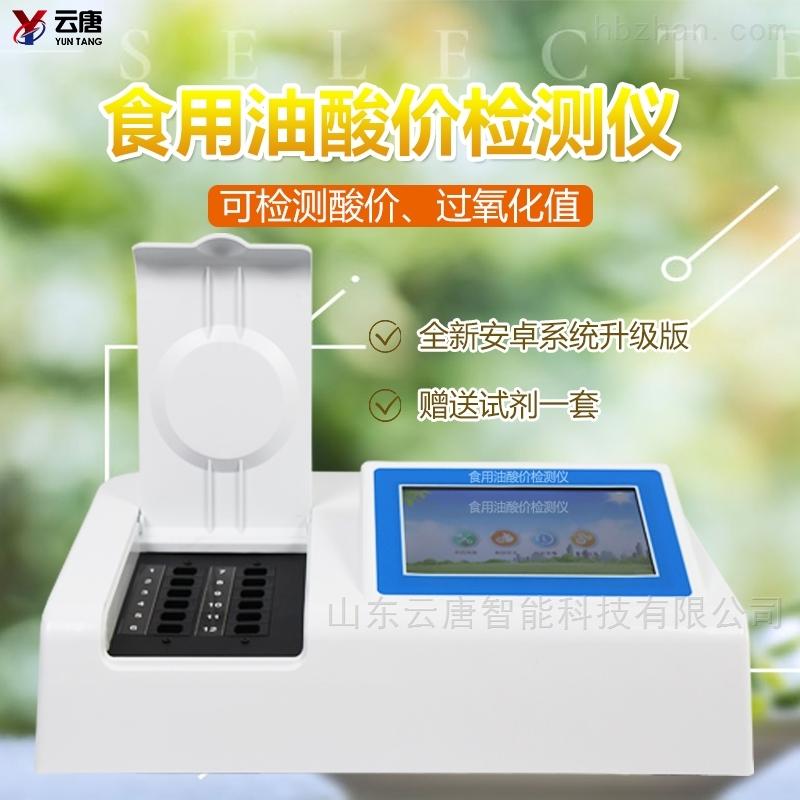 <strong>食用油酸价检测仪价格</strong>