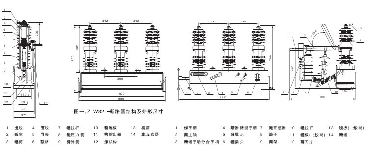 ZW32-12断路器的外形及安装尺寸