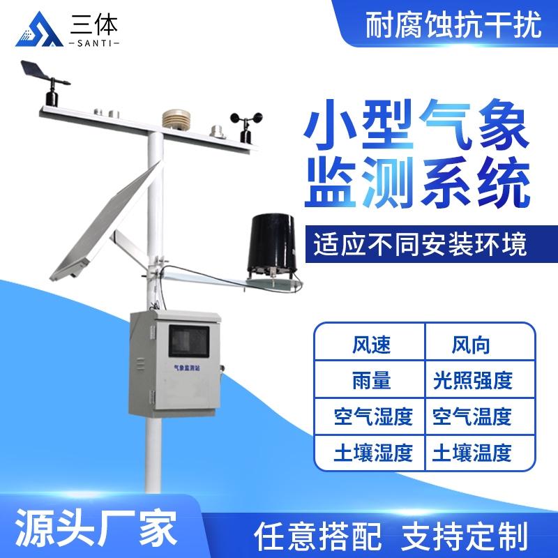 智慧农业田间自动气象站|厂家|价格【产品上新】