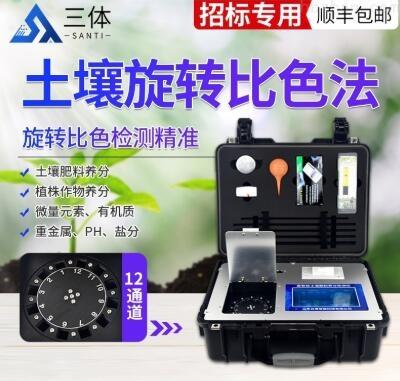 高智能土壤分析仪器