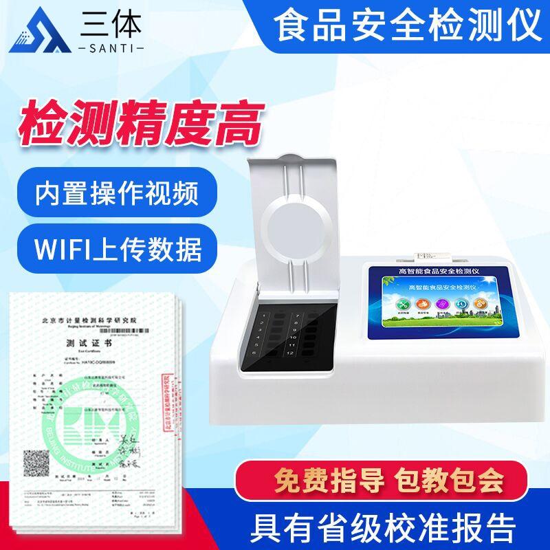 食品尿素测定仪【厂家|品牌|价格】2021尿素快检仪器大全