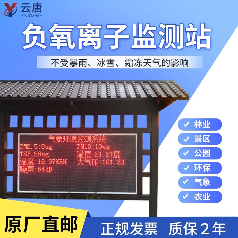 在线负氧离子监测系统【厂家|品牌|价格2020详细介绍】