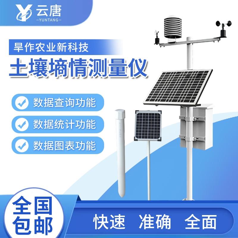 土壤水分观测系统厂家