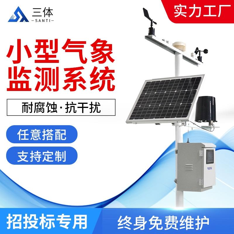 地面自动气象站【厂家|品牌|价格】2021气象站设备介绍