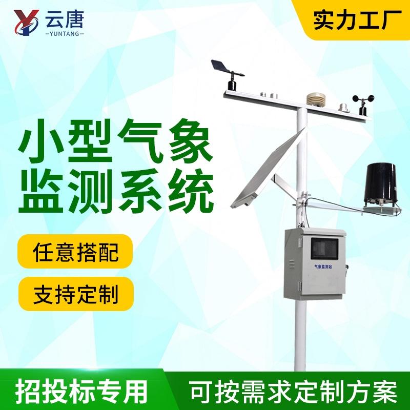 气象监测站设备价格