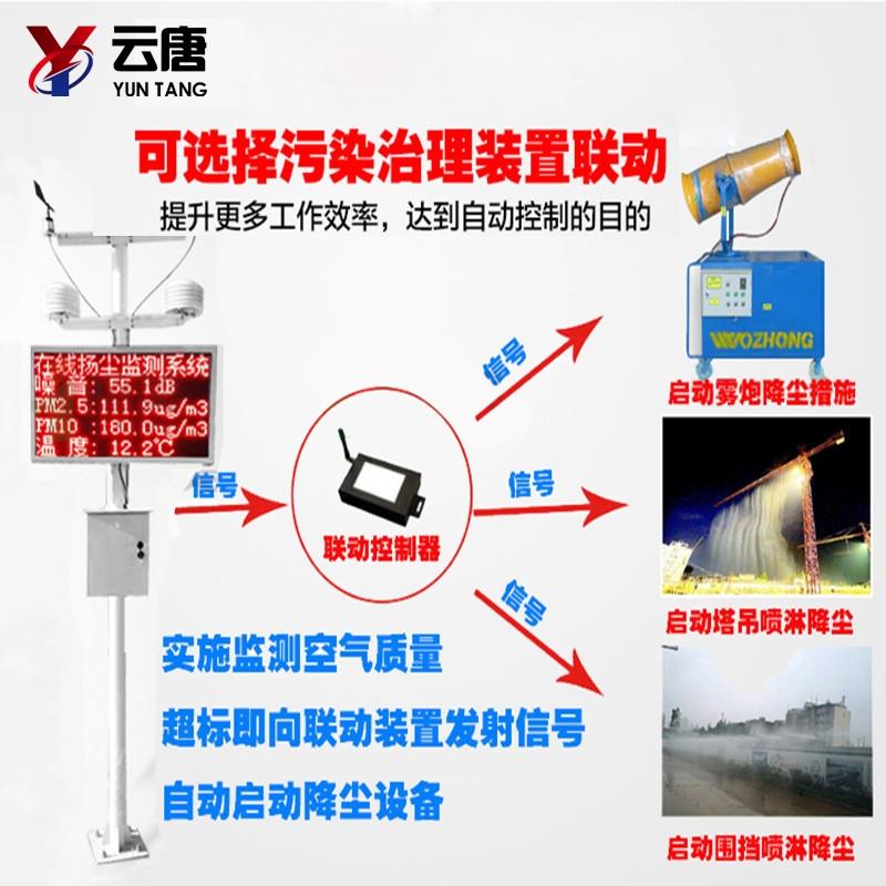 扬尘噪声污染在线监测系统_【2020扬尘监测设备大全】扬尘检测器