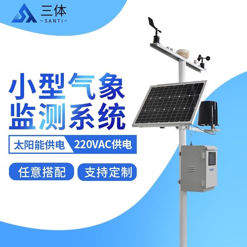 农业气象生态环境监测系统_农业气象环境监测仪器
