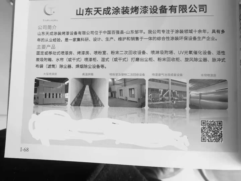 恭贺山东天成涂装入选《中国工业涂装技术装备与材料采购手册》