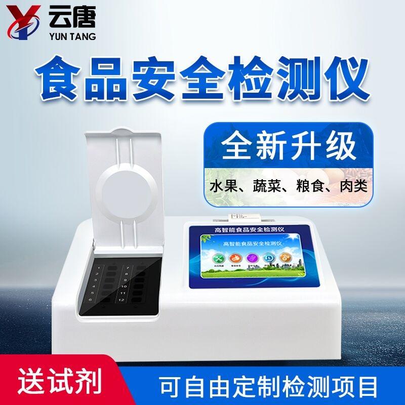 双氧水快速检测仪厂家_专业生产食品快检仪器的好厂家