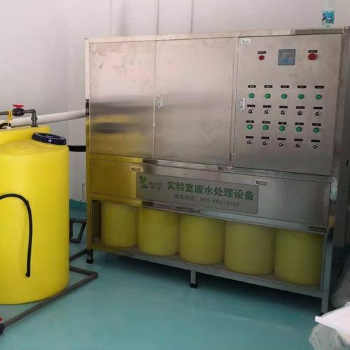 检验科废水处理设备