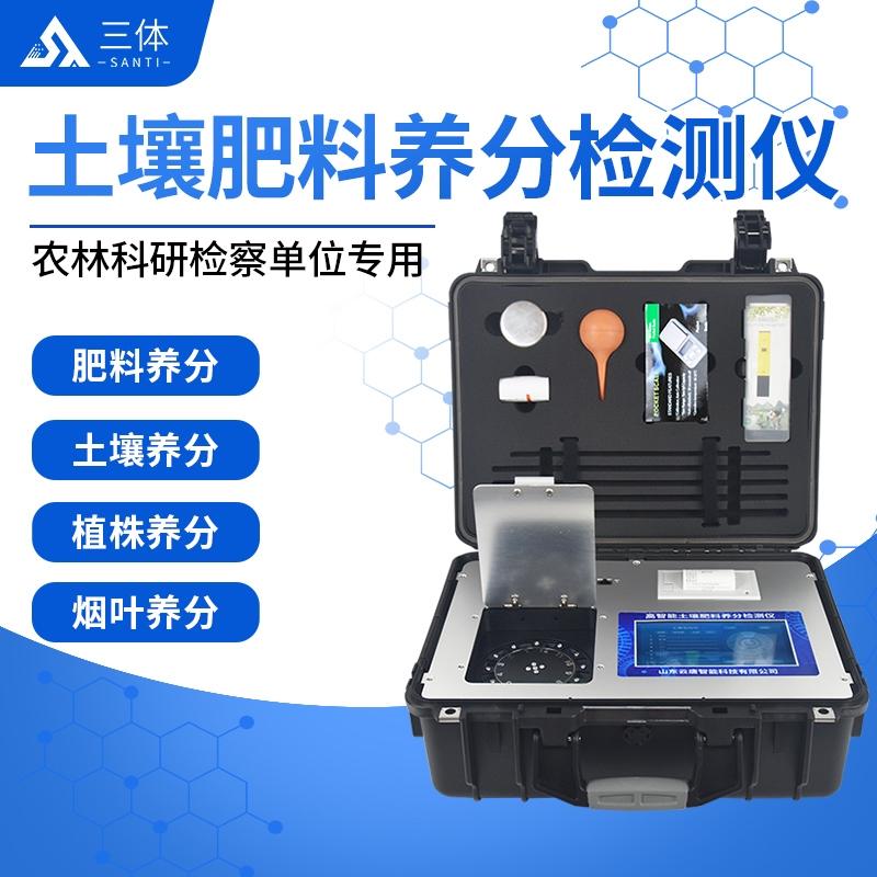 【2021重点推荐】便携式土壤养分速测仪品牌@三体仪器