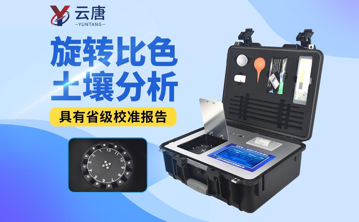肥料重金属检测仪公益诉讼实验室检测设备