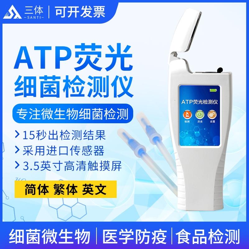 公益诉讼ATP检测仪【厂家|品牌|价格】2021实验室方案介绍